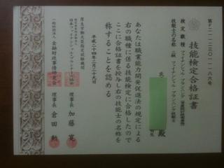 FP2級合格証書.JPG